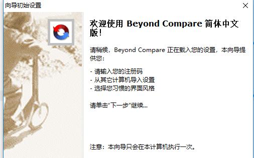 Beyond Compare破解版应用程序免费下载