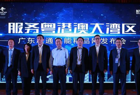 广东联通重磅发布了粤港澳●大湾区一体化智能精品网最深处产品