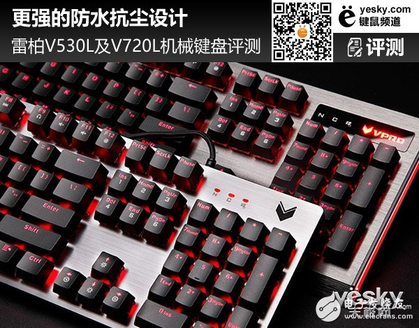 雷柏V530L及V720L背光机械游戏键盘评测 表现全面价格亲民