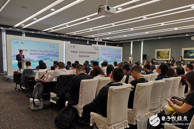 中國聯通在2019上海5G創新發展峰會上發布了5G Cloud X業務