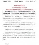 闻泰科技收购安世半导体通过中国反垄断调查