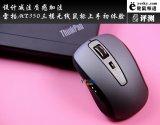 雷柏MT350三模无线鼠标上手 可以在三台设备之间循环一键切换别具特色