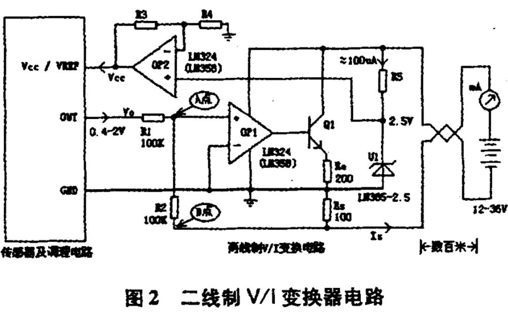 二线制4ma到20ma变送器的电路设计的详细资料说明