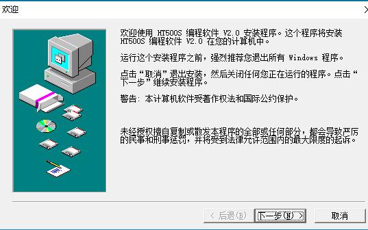 好易通TC500写频软件应用程序免费下载