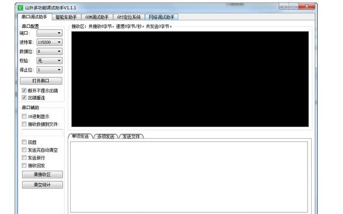 山外多功能调试助手应用程序免费下载
