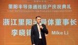 浙江省特别重大产业项目里阳半导体一期芯片制造生产线正式投产