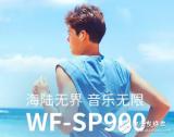 索尼真无线蓝牙耳机WF-SP700N怎么样 值不值得买