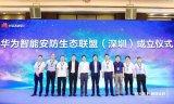 华为智能安防生态联盟:千亿研发投入加持,引领安防产业创新
