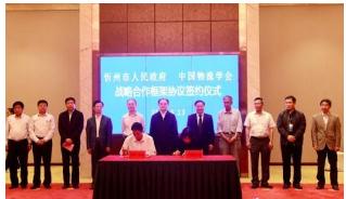 中国联通与福建省政府正式签订了数字中国战略合作框架协议