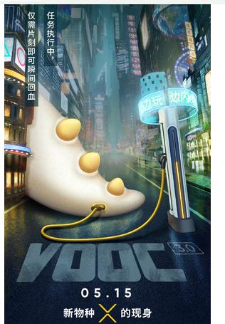 realme X手机曝光采用了VOOC 3.0技...