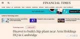 华为在剑桥中心建芯片厂 2021年投入运营