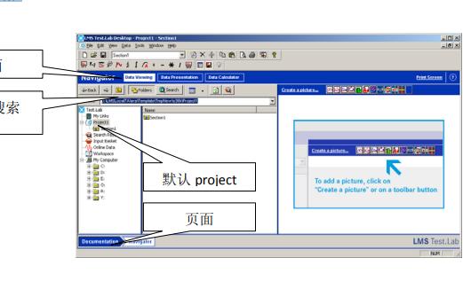 LMS Test Lab中文操作指南资料合集免费下载