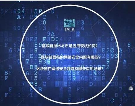 区块链技术将改变防御网络安全的现状