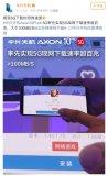 中兴天机Axon10 Pro已经正式发布, 5G版的消息频频曝光