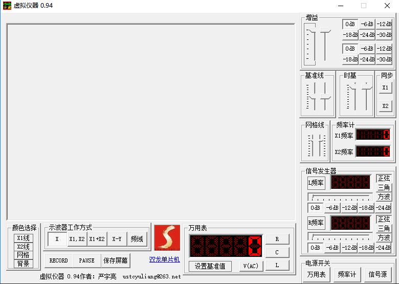 虚拟示波器软件应用程序免费下载
