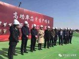 富士康濟南項目將建設8寸晶圓廠功率半導體器件