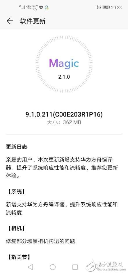 荣耀V20获新版系统推送 新增支持华为方舟编译器