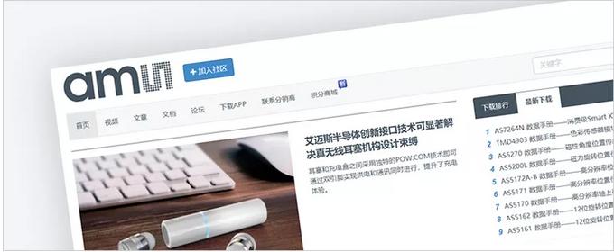 ams中文社區隆重上線——全力打造服務中國工程師的技術社區