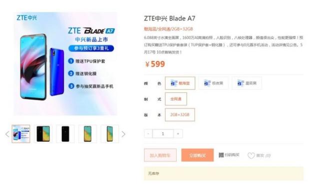 中兴Blade A7已正式上架官网采用了水滴全面屏设计厚度仅为7.9mm