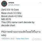 基于Zen2架構的AMDES工程片曝光 擁有多達16個物理核心加速頻率4.2GHz