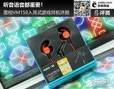 雷柏VM150入耳式游戏耳机评测 无论用于视频影...