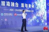 《智简融合,面向未来——ABC ONE智能网络架构分享》的演讲