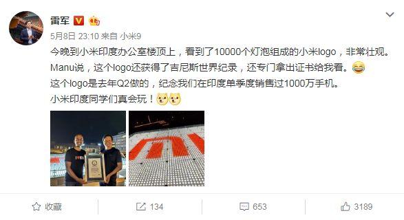 雷军晒10000个灯泡组成的小米Logo 获吉尼斯世界纪录
