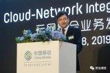中国移动国际5月8日正式发布中国首张覆盖全球的云网络