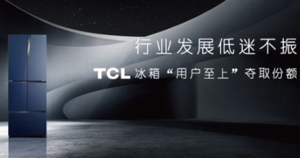 TCL冰箱領先研發創新 為人民美好生活的向往添磚加瓦