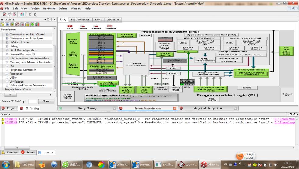 如何进行从传统ARM开发到PS开发的转变资料说明