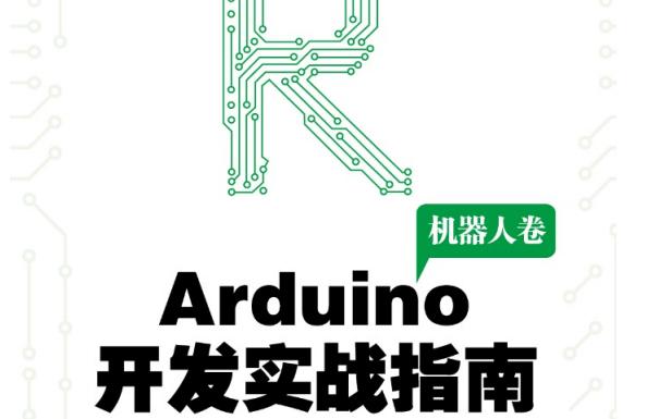 Arduino开发机器人经典书籍推荐Arduino开发实战指南:机器人卷