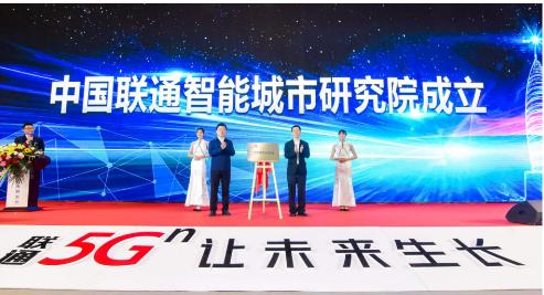 中國聯通將以5G+AI賦能雄安打造數字孿生城市