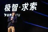 """依圖挺入""""AI芯片""""賽道 新產品""""求索""""視覺推理能力超越英偉達"""