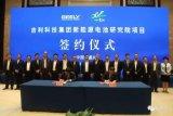 吉利科技集团新能源电池研究院项目签约仪式在浙江嘉兴秀洲区举行