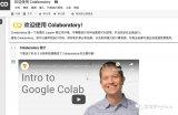 谷歌新推出的Python在线编辑器Colaboratory详细介绍