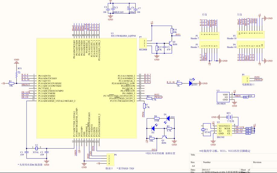 可编程可实时传图七彩LED旋转球的原理图PCB源代码资料合集