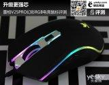 雷柏V25PRO幻彩RGB电竞鼠标评测 整体提升不容忽视