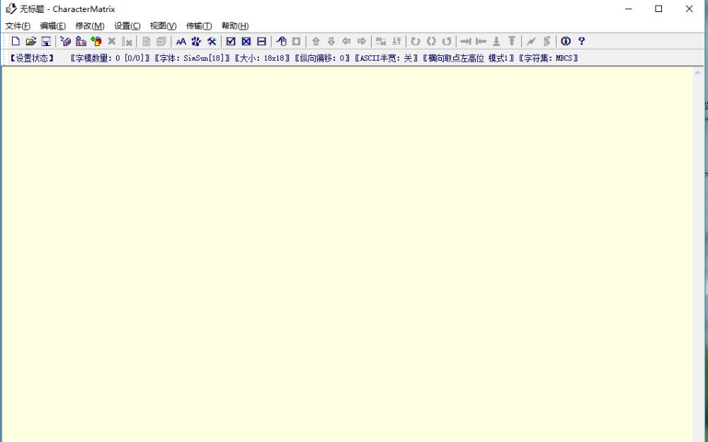 LED点阵制作软件CharacterMatrix 3.0.2.3单文件版应用程序免费下载