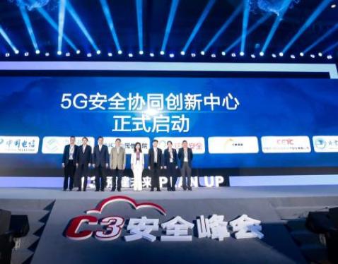 我国正式成立了首家5G安全协同创新中心