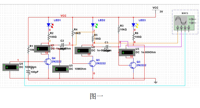 三只LED循环灯电路实验报告的详细资料合集免费下载