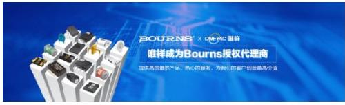 正式签约!唯样成为BOURNS授权代理商!