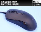 雷柏V22鼠标评测 性价比蛮高亦带有主流设计的光学电竞鼠标