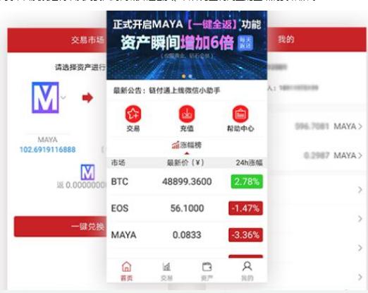 基于区块链技术的中心化电商平台MAYA商城介绍