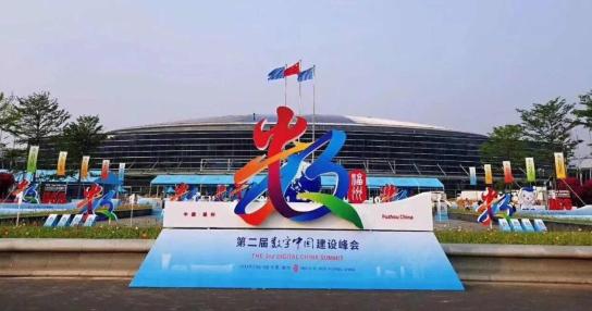 揭秘中国AI成果,来第二届数字中国建设成果展览会!