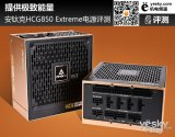 安鈦克HCG850Extreme電源評測 無愧于冠以Extreme名號