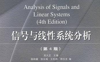 信号与线性系统分析第四版习题全解资料合集
