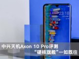 评测 | 中兴天机Axon 10 Pro,的的确...