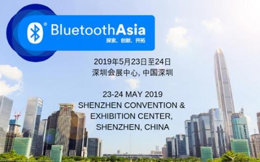 2019蓝牙亚洲大会,与行业领先蓝牙专家探讨最新蓝牙技术应用