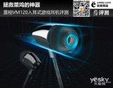雷柏VM120入耳式游戏耳机评测 值不值得买
