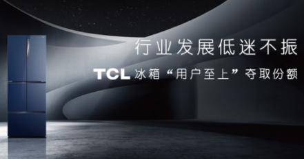 TCL冰箱不断征服越来越多的用户 为人民美好生活...